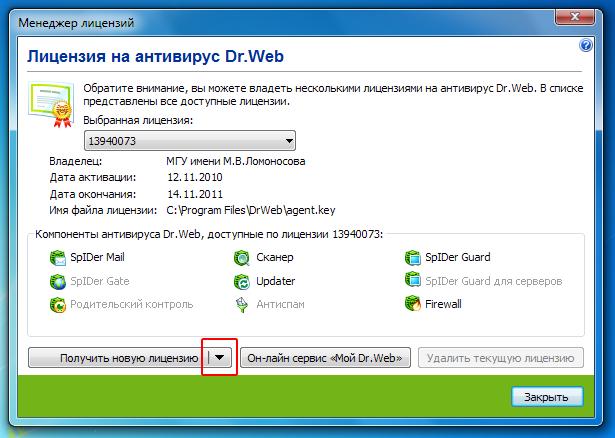 Скачать бесплатно Вечный ключ ключ для Dr.web 5.0 http//fullsite.kz